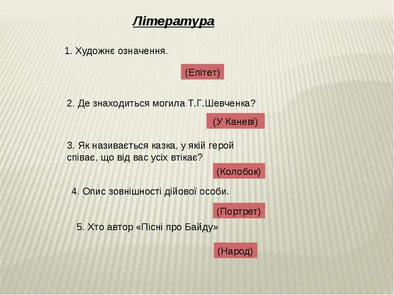 5. Хто автор «Пісні про Байду»  Література 1. Художнє означення. (Епітет) 2....