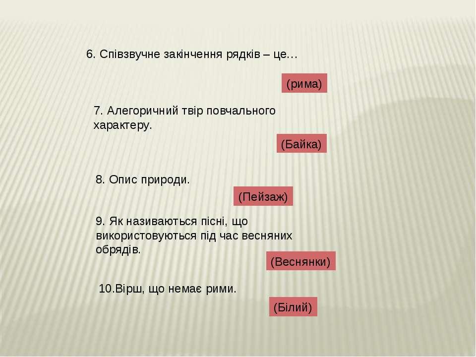 10.Вірш, що немає рими. 6. Співзвучне закінчення рядків – це… (рима) 7. Алего...