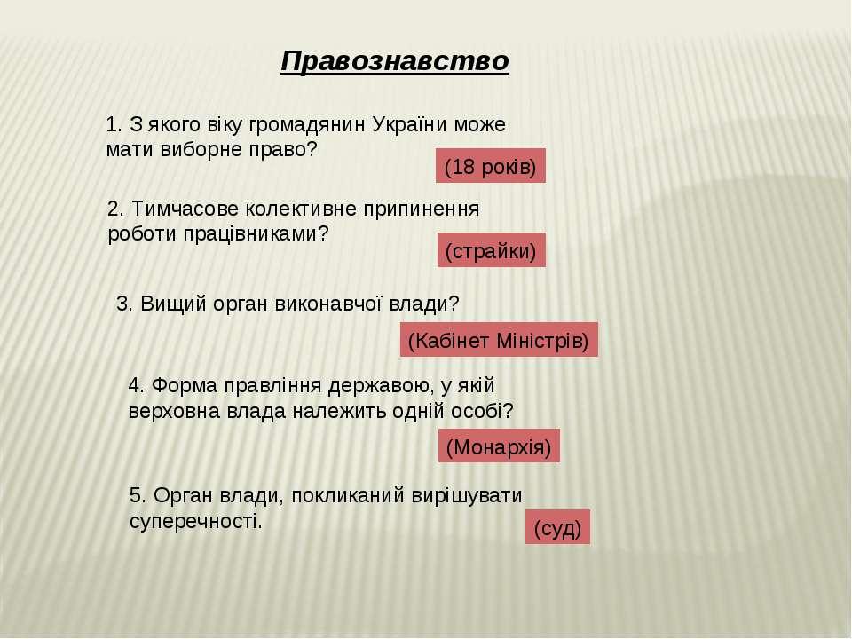 Правознавство 1. З якого віку громадянин України може мати виборне право? (...