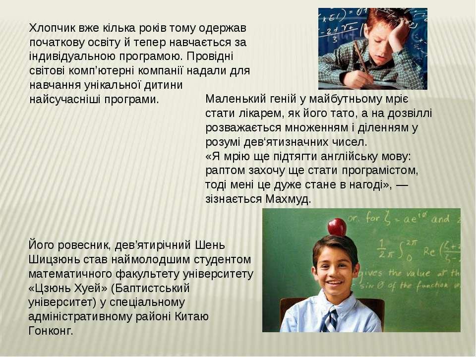 Хлопчик вже кілька років тому одержав початкову освіту й тепер навчається за ...