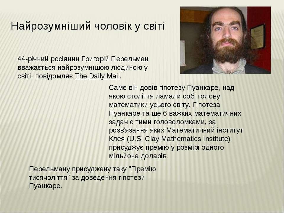 Найрозумніший чоловік у світі 44-річний росіянин Григорій Перельман вважаєтьс...