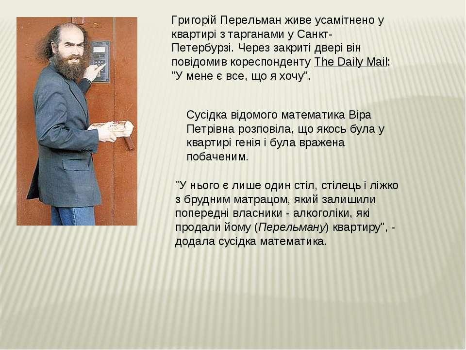 Григорій Перельман живе усамітнено у квартирі з тарганами у Санкт-Петербурзі....