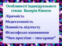 * Особливості індивідуального стилю Валерія Кикотя Ліричність Медитативність ...