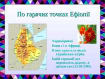 * По гарячих точках Ефіопії Чорнобривці. Вони є і в Африці. В них криється як...