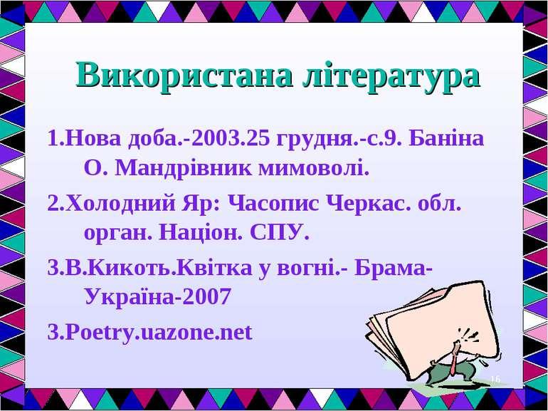 * Використана література 1.Нова доба.-2003.25 грудня.-с.9. Баніна О. Мандрівн...