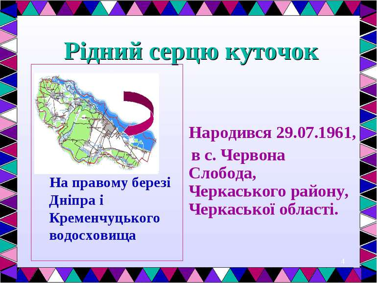 * Рідний серцю куточок На правому березі Дніпра і Кременчуцького водосховища ...
