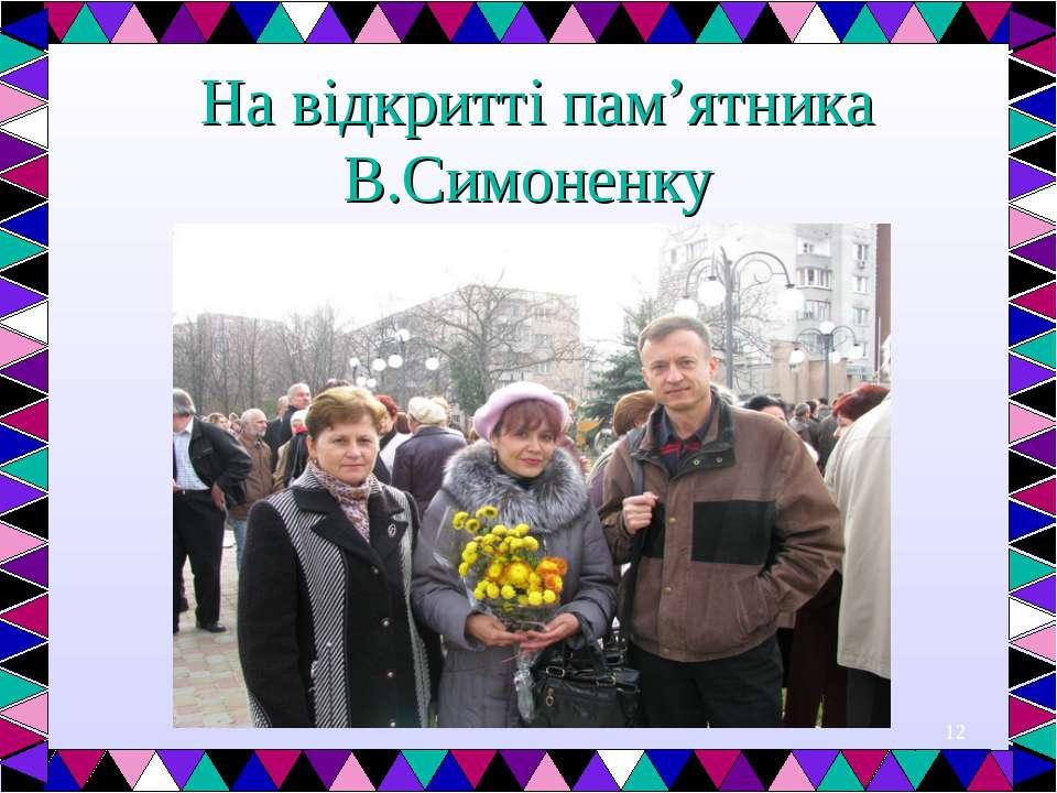 На відкритті пам'ятника В.Симоненку *