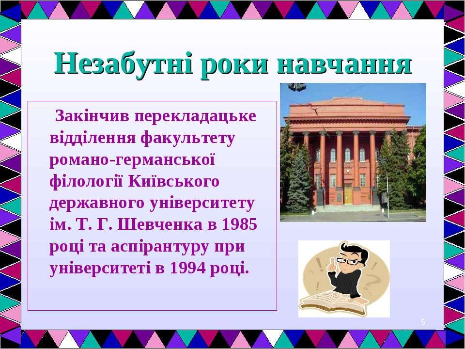 * Незабутні роки навчання Закінчив перекладацьке відділення факультету романо...