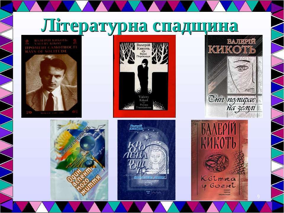 * Літературна спадщина