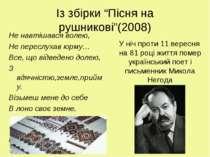 """Із збірки """"Пісня на рушникові""""(2008) Не навтішався волею, Не переслухав юрму…..."""