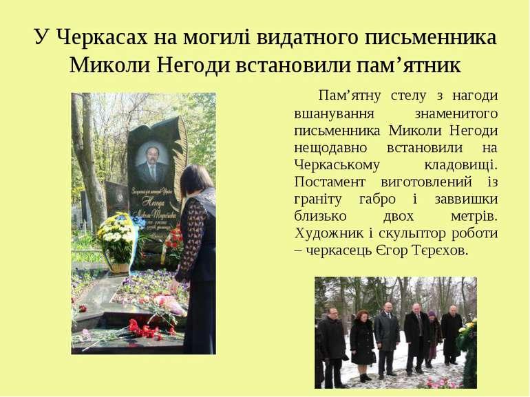 У Черкасах на могилі видатного письменника Миколи Негоди встановили пам'ятник...