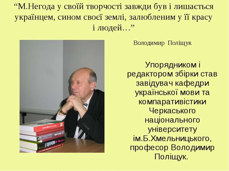 """""""М.Негода у своїй творчості завжди був і лишається українцем, сином своєї зем..."""