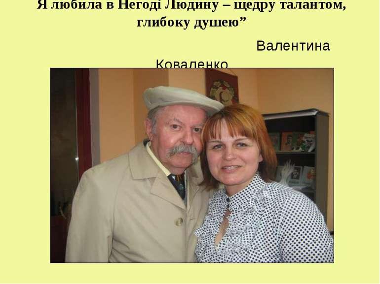 "Я любила в Негоді Людину – щедру талантом, глибоку душею"" Валентина Коваленко"