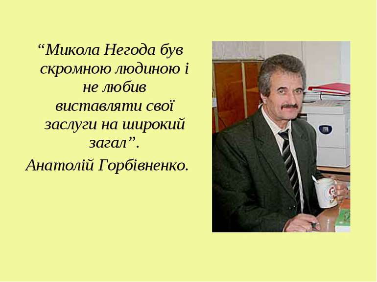 """""""Микола Негода був скромною людиною і не любив виставляти свої заслуги на шир..."""