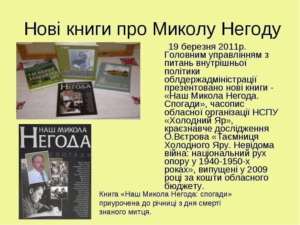 Нові книги про Миколу Негоду 19 березня 2011р. Головним управлінням з питань ...
