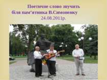 Поетичне слово звучить біля пам'ятника В.Симоненку 24.08.2011р.