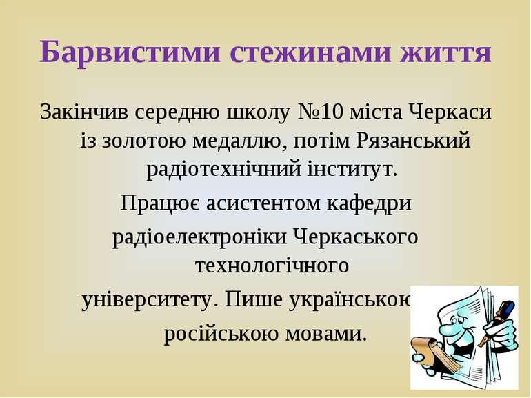 Барвистими стежинами життя Закінчив середню школу №10 міста Черкаси із золото...