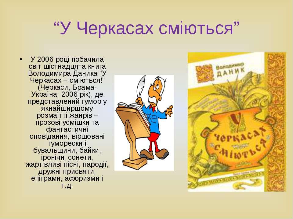 """""""У Черкасах сміються"""" У 2006 році побачила світ шістнадцята книга Володимира ..."""