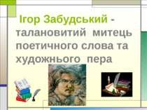 Ігор Забудський - талановитий митець поетичного слова та художнього пера