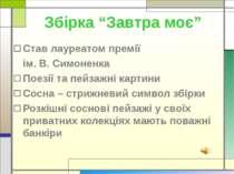 """Збірка """"Завтра моє"""" Став лауреатом премії ім. В. Симоненка Поезії та пейзажні..."""
