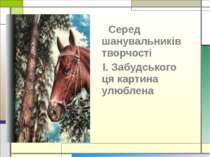 Серед шанувальників творчості І. Забудського ця картина улюблена