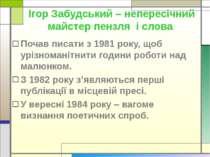 Ігор Забудський – непересічний майстер пензля і слова Почав писати з 1981 рок...