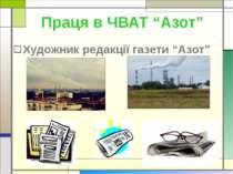 """Праця в ЧВАТ """"Азот"""" Художник редакції газети """"Азот"""""""