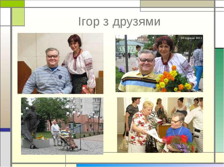 Ігор з друзями