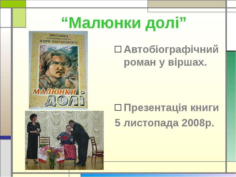 """""""Малюнки долі"""" Автобіографічний роман у віршах. Презентація книги 5 листопада..."""
