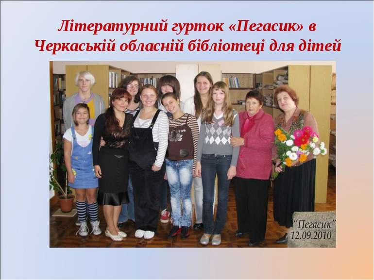 Літературний гурток «Пегасик» в Черкаській обласній бібліотеці для дітей