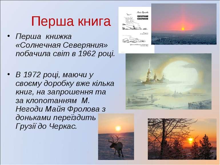 Перша книга Перша книжка «Солнечная Северяния» побачила світ в 1962 році. В 1...