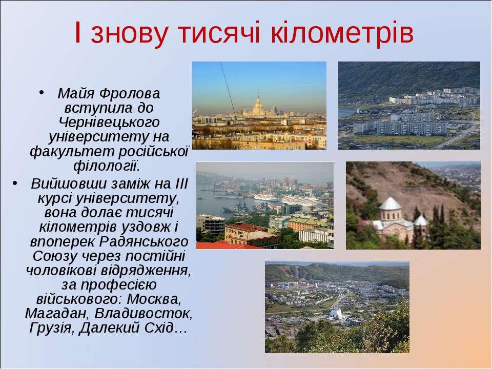 І знову тисячі кілометрів Майя Фролова вступила до Чернівецького університету...