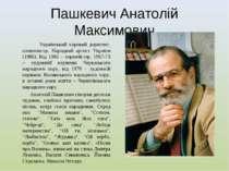 Пашкевич Анатолій Максимович Український хоровий диригент, композитор, Народн...