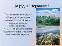 На рідній Черкащині Після навчання повернувся в Черкаси, де редагував альмана...