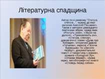 """Літературна спадщина Автор пісні-реквієму """"Степом, степом..."""", музику до якої..."""