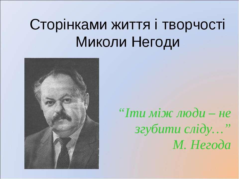 """Сторінками життя і творчості Миколи Негоди """"Іти між люди – не згубити сліду…""""..."""