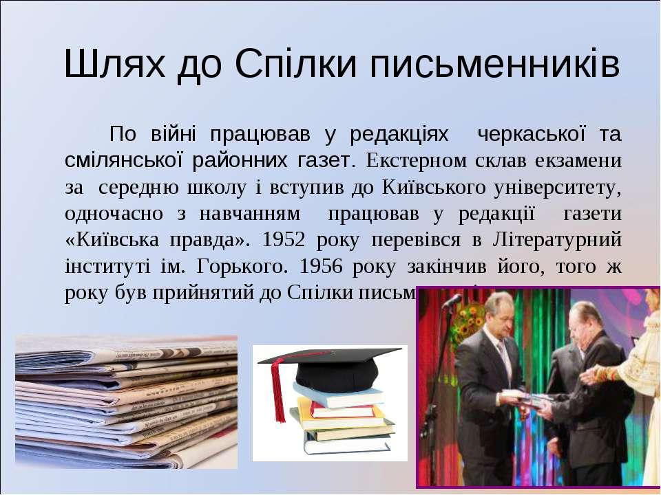 Шлях до Спілки письменників По війні працював у редакціях черкаської та сміля...