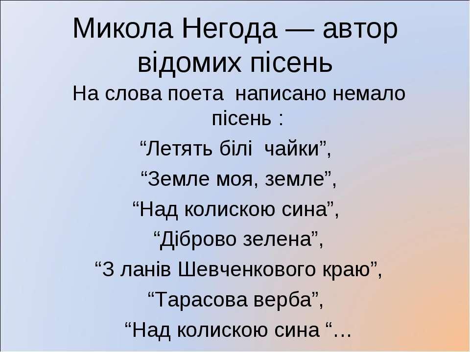 Микола Негода ― автор відомих пісень На слова поета написано немало пісень : ...