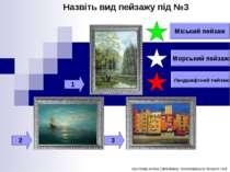 Назвіть вид пейзажу під №3 3 2 1 Міський пейзаж Морський пейзаж Ландшафтний п...