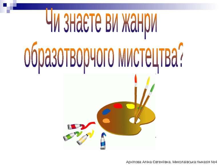 Архіпова Аліна Євгеніївна. Миколаївська гімназія №4