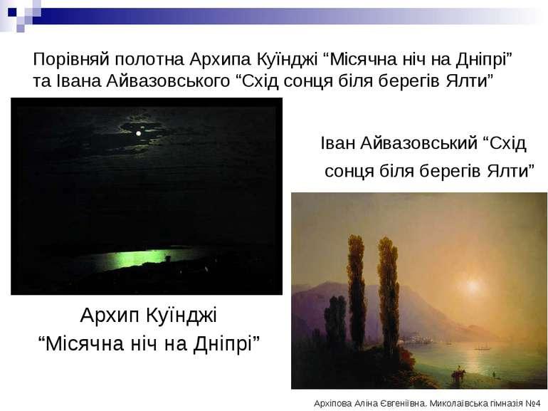 """Порівняй полотна Архипа Куїнджі """"Місячна ніч на Дніпрі"""" та Івана Айвазовськог..."""