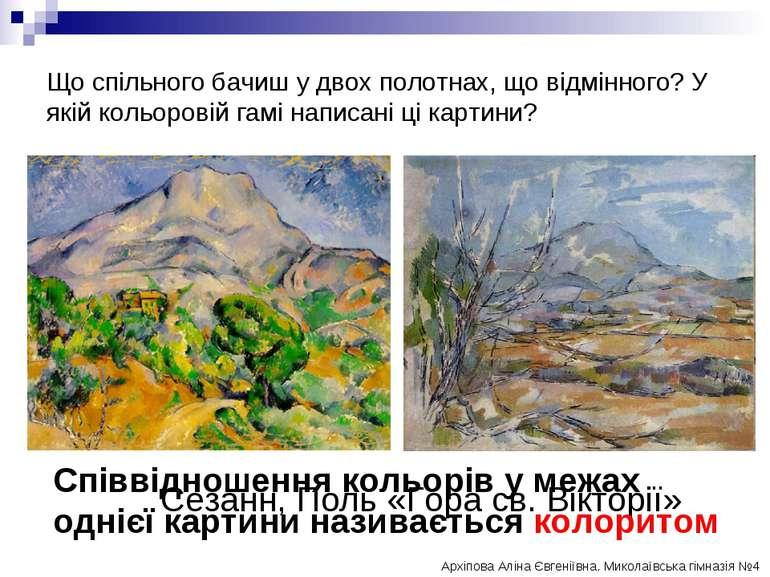 Що спільного бачиш у двох полотнах, що відмінного? У якій кольоровій гамі нап...