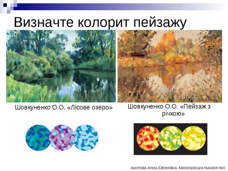 Визначте колорит пейзажу Шовкуненко О.О. «Лісове озеро» Архіпова Аліна Євгені...