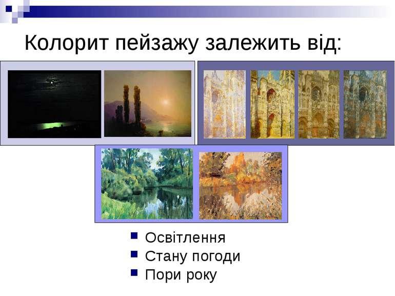 Колорит пейзажу залежить від: Освітлення Стану погоди Пори року