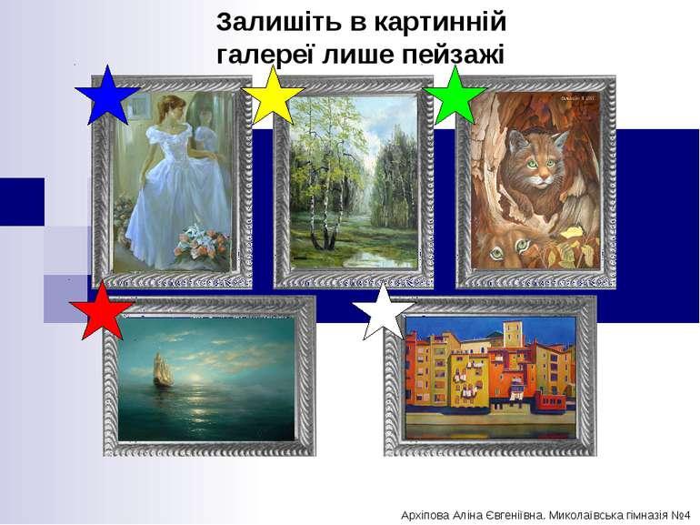 Залишіть в картинній галереї лише пейзажі Архіпова Аліна Євгеніївна. Миколаїв...