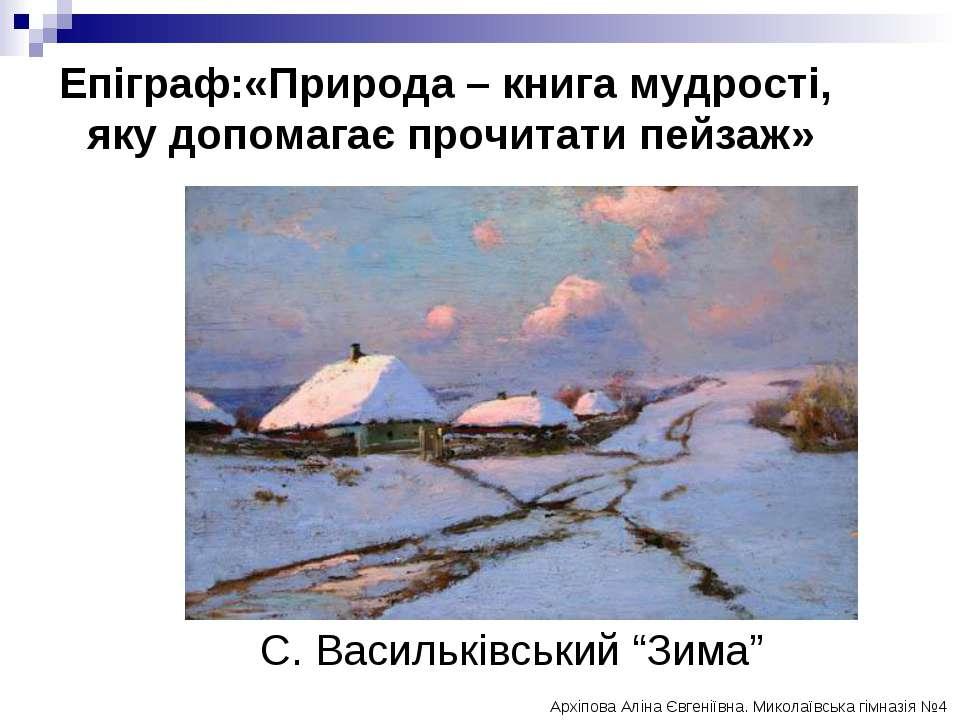 """С. Васильківський """"Зима"""" Епіграф:«Природа – книга мудрості, яку допомагає про..."""