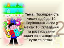 Тема: Послідовність чисел від 0 до 10. Порівняння чисел у межах 10.Складання ...