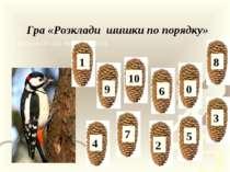 Гра «Розклади шишки по порядку» 1 4 6 7 10 2 0 5 3 8 9
