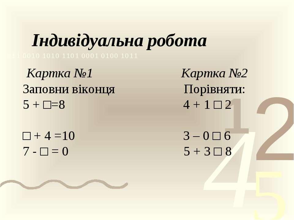 Картка №1 Картка №2 Заповни віконця Порівняти: 5 + □=8 4 + 1 □ 2 □ + 4 =10 3 ...