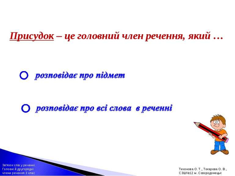 Присудок – це головний член речення, який … Зв'язок слів у реченні. Головні й...